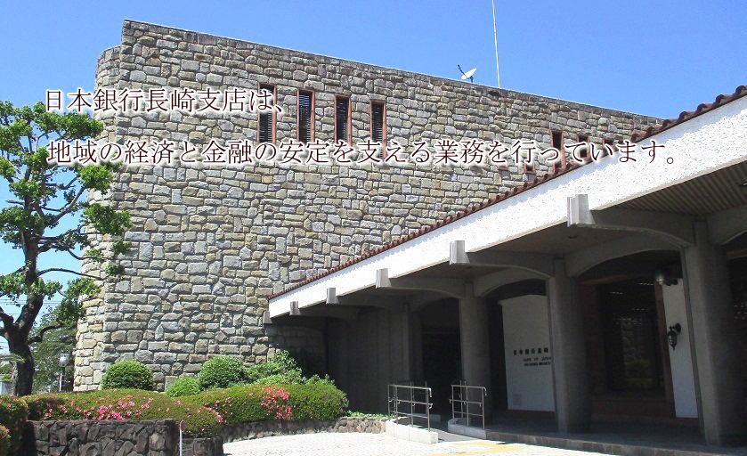 日本銀行長崎支店