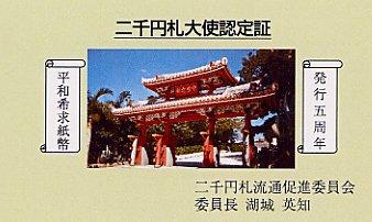 二千円札大使認定証(オモテ)