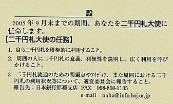 二千円札大使認定証(ウラ)